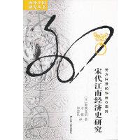 海外中国研究・宋代江南经济史研究