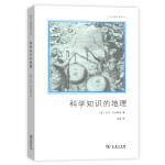 科学知识的地理(文化地理学译丛)