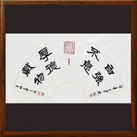 书法《自强不息厚德载物》R2044作者王明善 中华两岸书画家协会主席