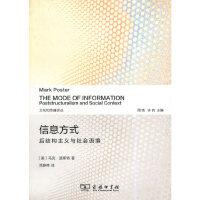 信息方式:后结构主义与社会语境