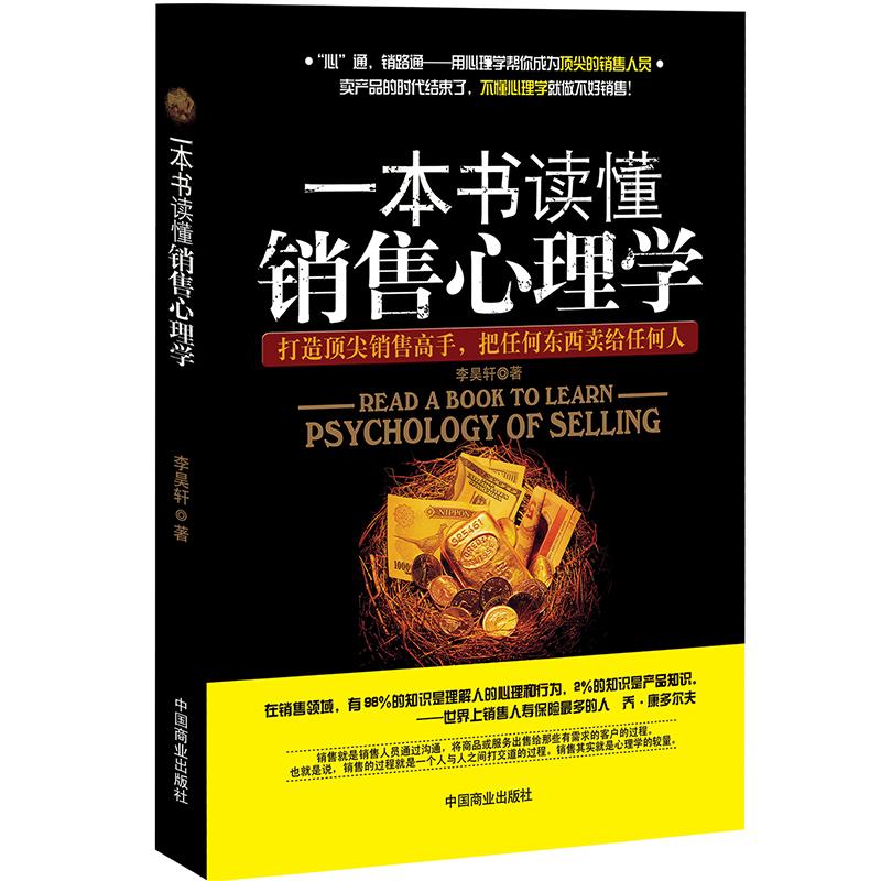 一本书读懂销售心理学(畅销书)