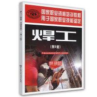 焊工(第2版)(技师 高级技师)――国家职业资格培训教程(权威编写,专用于国家职业技能鉴定)