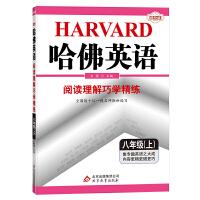哈佛英语阅读理解巧学精练 八年级(上)2021秋