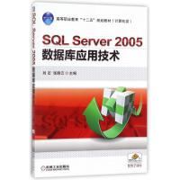 SQL SERVER 2005数据库应用技术/刘宏 机械工业出版社