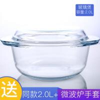 钢化玻璃碗带盖厨房餐具微波炉烤箱专用耐热器皿汤碗