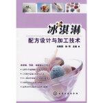 【旧书二手书9成新】冰淇淋配方设计与加工技术 刘爱国杨明 9787122030955 化学工业出版社