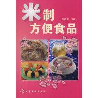 封面有磨痕-HS-米制方便食品 陆启玉 9787122031532 化学工业出版社 知礼图书专营店