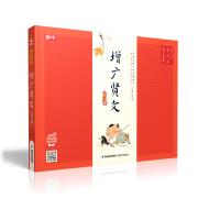 增广贤文早早读(精装,蜗牛国学有声版)