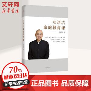 郑渊洁家庭教育课 天津人民出版社有限公司