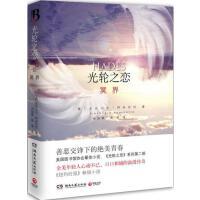 【正版二手书9成新左右】光轮之恋冥界9787540449940