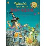 正版-FLY-温妮女巫魔法绘本:温妮的海盗之旅 9787513560795 (澳)瓦莱丽・托马斯(Valerie Th