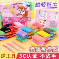 【春游秒杀】超轻粘土橡皮泥无毒水晶彩泥手工黏土大包装diy12色太空儿童玩具