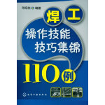 焊工操作技能技巧集锦110例(二版)
