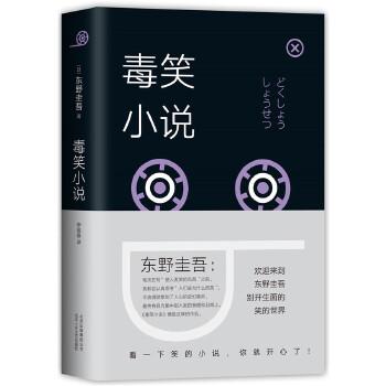毒笑小说(pdf+txt+epub+azw3+mobi电子书在线阅读下载)