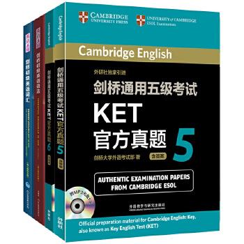 剑桥通用五级考试KET备考套装(套装共4册)