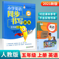 小学英语同步书写训练五年级上册人教版2021新版