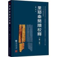 里耶秦简牍校释(第2卷) 武汉大学出版社