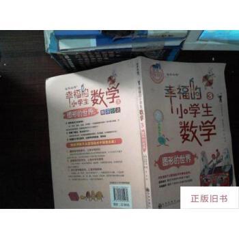 【二手旧书8成新】幸福的小学生成数学3:图形的世界