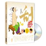 中医理疗 刮痧(附DVD光盘) 黄海涛 成都时代出版社