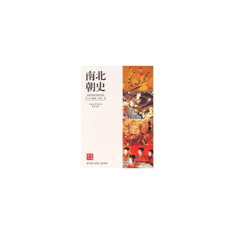 中国大百科全书名家文库--南北朝史 周一良,黄惠贤,卢开万 中国大百科全书出版社 【请买家务必注意定价和售价的关系。部分商品售价高于详情的定价,定价即书上标价,售价是买家支付的价格!】