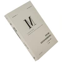 理想国译丛26 日本之镜 日本文化中的英雄与恶人 布鲁玛 正版书籍 理想国精装包邮