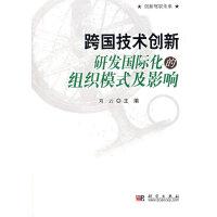 跨国技术创新:研发国际化的组织模式及影响