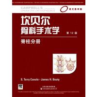 坎贝尔骨科手术学 脊柱分册(英文影印版,第12版)(国外引进)