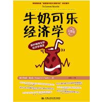 【二手书旧书95成新】 牛奶可乐经济学(完整版) (美)罗伯特.弗兰克 9787300129082
