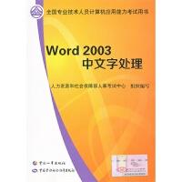 全国专业技术人员计算机应用考试教材:Word 2003中文字处理