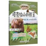 智慧文库 世界科普文学经典美绘本拼音版 塔克拉山的熊王