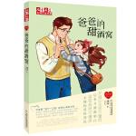 """《儿童文学》金牌作家书系――徐玲""""我的爱""""系列--爸爸的甜酒窝》"""