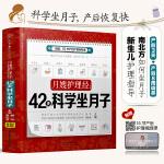 月嫂护理经:42天科学坐月子(汉竹)