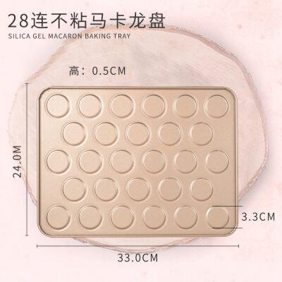 马卡龙模具曲奇饼干283035连烤盘不沾磨具蛋糕烤垫烘焙工具家用