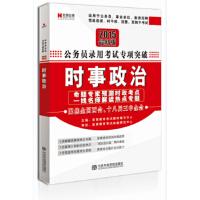 宏章出版 公务员录用考试专项突破:时事政治(2015版) 9787503545269