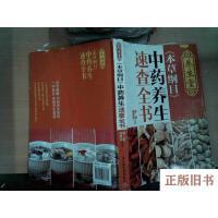 【旧书8成新】养生堂《本草纲目》中药养生速查全书 页边黄