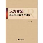 人力资源服务业发展动力研究