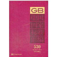 正版现货-2012中国国家标准汇编 制定-530