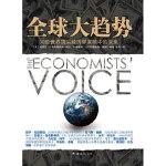 封面有磨痕-HSY-全球大趋势:30位世界经济学家眼中的未来 9787544251082 南海出版公司 知礼图书专营店
