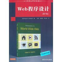 【正版二手书9成新左右】Web程序设计(第7版)(国外计算机科学经典教材)9787302310327