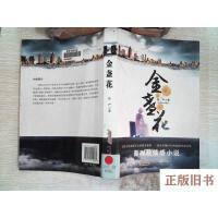 【旧书8成新】金盏花