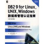 【二手9成新】DB2 9 for Linux, UNIX ,Windows数据库管理认证指南 [美]巴克拉兹(Bakl