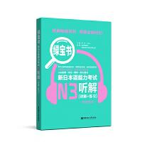 绿宝书 新日本语能力考试N3听解 详解+练习 附MP3音频 解析听力原文 日语n3听力书带模拟题 日