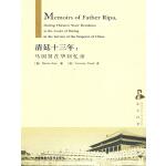 清廷十三年:马国贤在华回忆录(电子书)