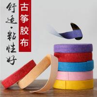 儿童彩色透气琵琶古筝指甲专用胶带古筝胶布演奏型