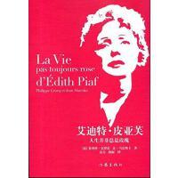 艾迪特・皮亚芙:人生并非总是玫瑰 [法] 菲利普・克罗克 著 现当代文学 作家出版社