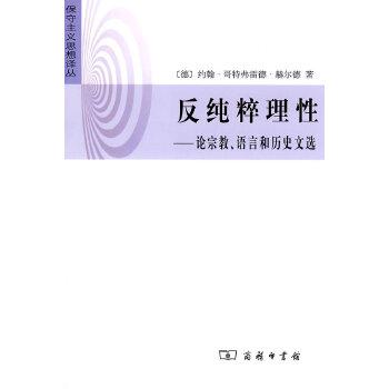 反纯粹理性-论宗教、语言和历史文选(pdf+txt+epub+azw3+mobi电子书在线阅读下载)