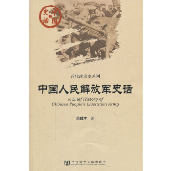 中国史话:中国人民解放军史话