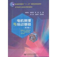 电机原理与拖动基础(第3版)