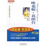 【TH】欧也妮 葛朗台 (法)巴尔扎克,温晓芳 中国对外翻译出版公司 9787500132554