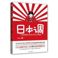日本调(一部穿越时空的日本风情史) 正版 樱雪丸 9787543076228